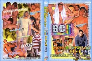 bro_bc_05